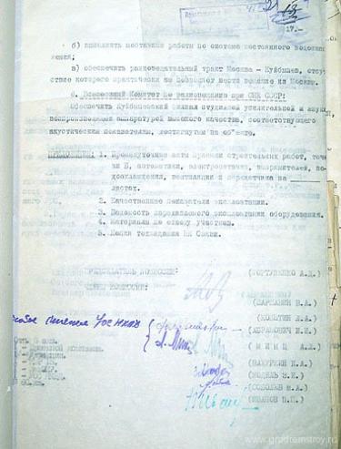 Фотокопия заключительной страницы акта приемки Объекта №15