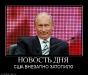 227270_novost-dnya