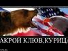 229643_zakroj-klyuvkuritsa