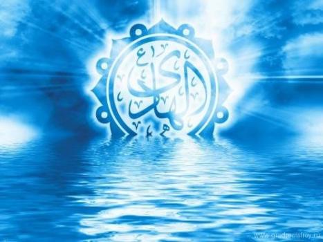 Приход 12-го Имама (Махди)