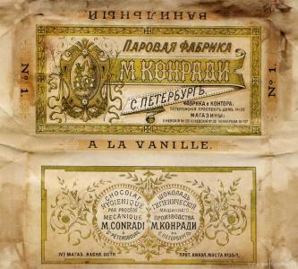 Клад Толля - шоколад 1900 г