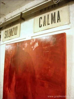 Бункер на виллае Villa Torlonia итальянского диктатора Бенито Муссолини
