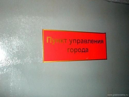 Центральный бункер МЧС управления городом Новосибирск