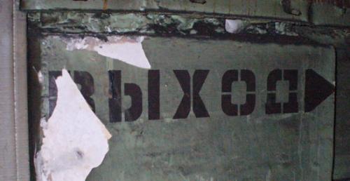 "Командный бункер ""Орбита"""
