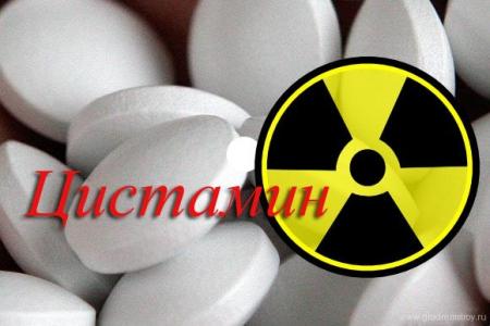 Цистамин