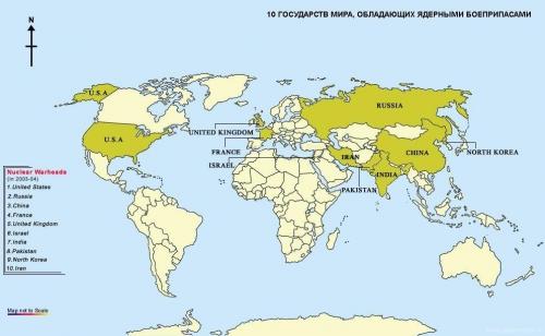 государства владеющие ЯО