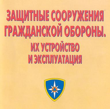 Правила эксплуатации защитных сооружений