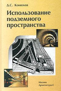 Использование подземного пространства
