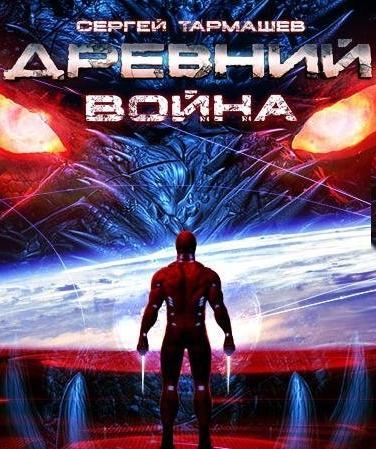 Сергей Тармашев - Древний. Война