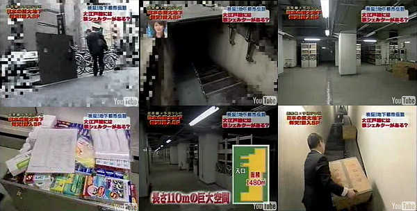 Подземные хранилища резервов в Японии