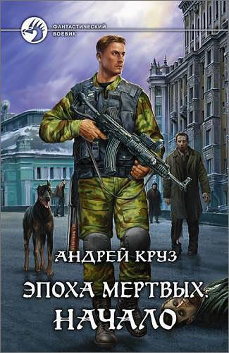 Андрей Круз - ЭПОХА МЕРТВЫХ. НАЧАЛО