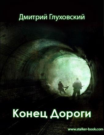 Дмитрий Глуховский - КОНЕЦ ДОРОГИ
