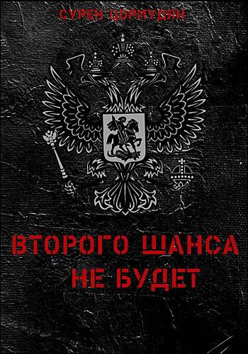 Сурен Цормудян - ВТОРОГО ШАНСА НЕ БУДЕТ