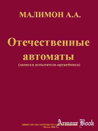 Отечественные автоматы А.А. Малимон
