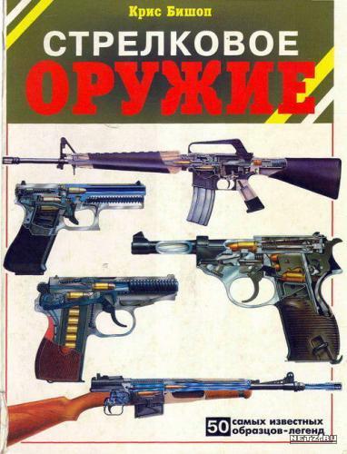 К. Бишоп - Стрелковое оружие