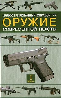 Оружие современной пехоты. Иллюстрированный справочник. Часть I