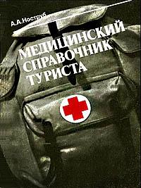 Медицинский справочник туриста