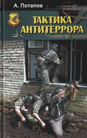 Тактика антитеррора, Потапов А.А.