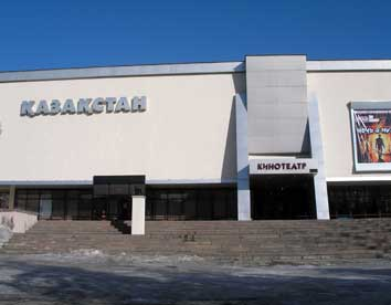 кинотеатр «Казахстан»
