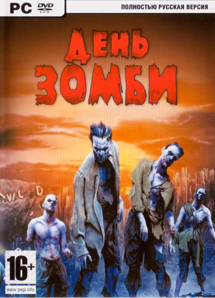 День зомби / Day of the Zombie