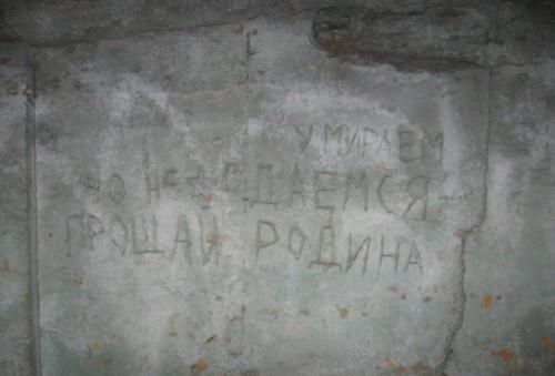 Подземелья Евпатории