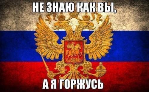 Я — русский оккупант